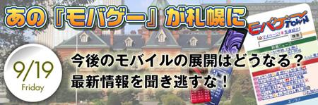 第9回北海道WEBコンソーシアムは、あの「モバゲー」で有名なDeNAの講演会