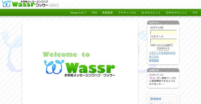 Wassr [お気軽メッセージングハブ・ワッサー]