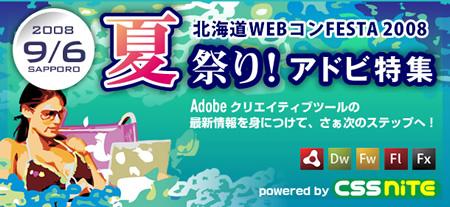 北海道WEBコン FESTA 2008 「夏祭り!アドビ特集」