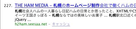 「札幌 ホームページ制作」のYahoo検索結果
